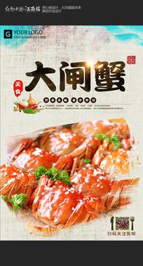 创意美味大闸蟹海报设计