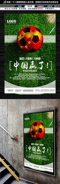 国足1-0韩国海报设计