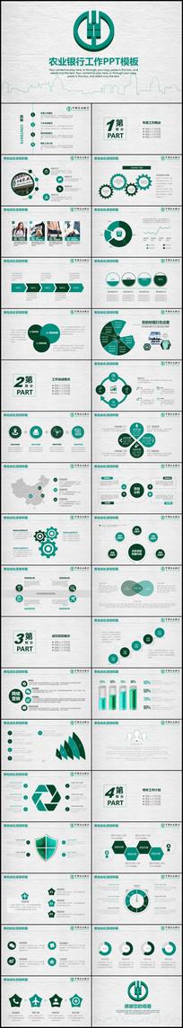 精美中国农业银行PPT模板