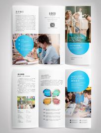 蓝色简洁教育宣传三折页