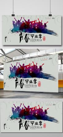 青春毕业季海报设计模板