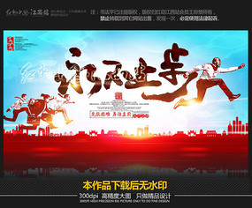 水彩风青春励志海报设计
