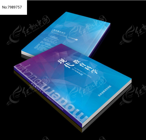 学术封面设计图片