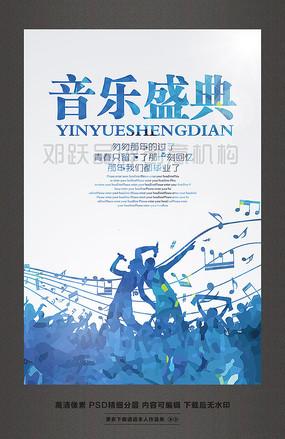 音乐盛典唱响青春音乐宣传海报设计
