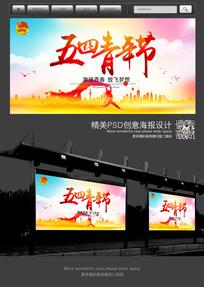 炫彩五四青年节海报设计