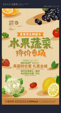 超市水果蔬菜果蔬创意海报