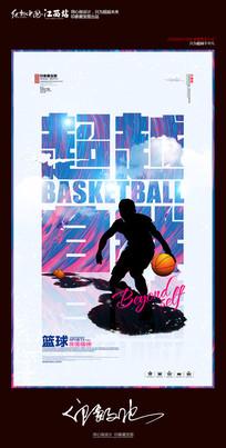创意篮球运动超越自我宣传海报设计