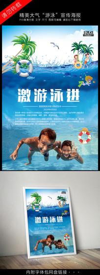 创意夏季游泳宣传海报