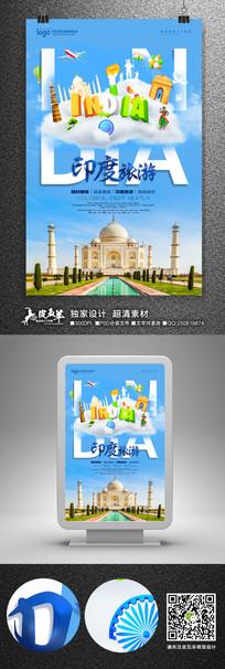 创意印度旅游宣传海报