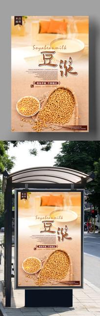 大气简约豆浆美食海报