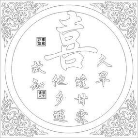 福禄寿喜雕刻图案