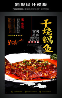 干烧鲳鱼美食海报