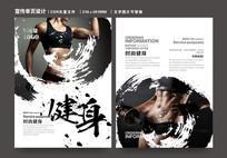 高档健身运动器材产品宣传单页