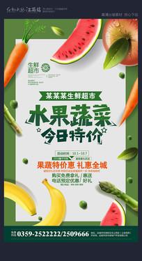果蔬海报创意设计图片