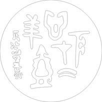古文字雕刻图案
