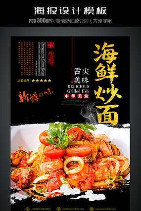 海鲜炒面美食海报