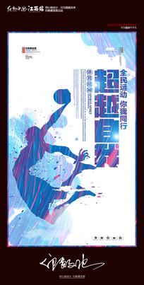 简洁篮球运动超越自我宣传海报设计
