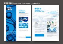 简洁医疗设备产品宣传单页