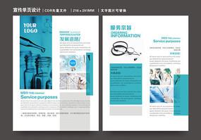 简洁医疗设备宣传单页设计
