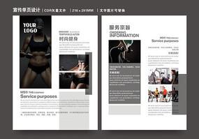 健身健美运动宣传单页