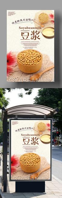 简约豆浆美食海报