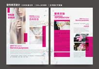 结婚婚庆影楼DM单页设计