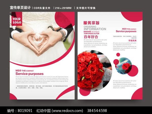 结婚婚庆影楼DM单页设计图片