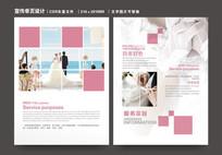 可爱结婚婚庆影楼DM单页设计