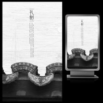 礼制中国风意境水墨别墅地产海报设计