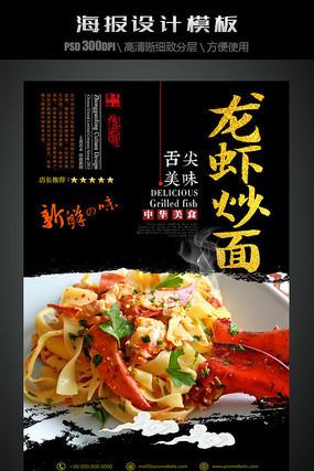 龙虾炒面美食海报