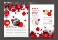 玫瑰结婚婚庆影楼DM单页设计