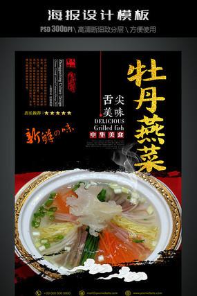 牡丹燕菜美食海报