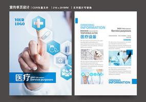 清新时尚医疗产品设备单页