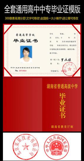 小學畢業證
