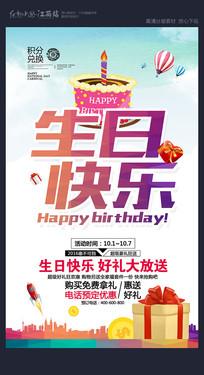 生日海报设计图片