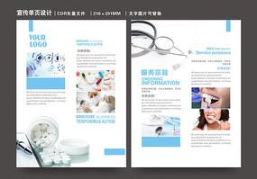 时尚医疗美容器械宣传单页