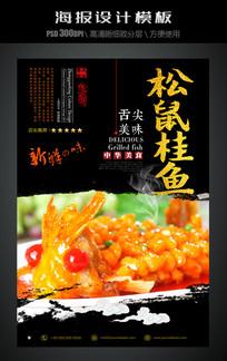 松鼠桂鱼美食海报