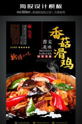 香菇滑鸡美食海报