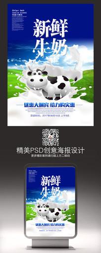 新鲜牛奶定制宣传海报