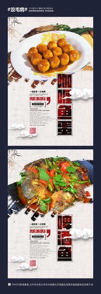 中国风餐厅广告美食广告