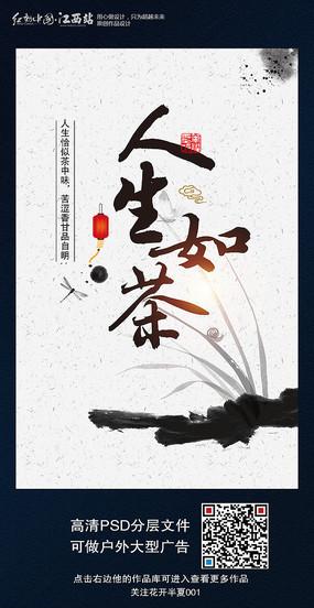 中国水墨人生如茶海报设计