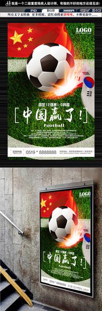 中国足球训练营招生海报