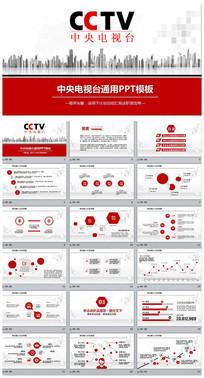 中央电视台框架完整通用动态ppt