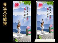 足道瑜珈美女养生海报
