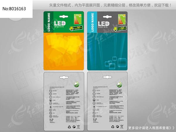 LED节能灯泡包装卡纸设计模板图片