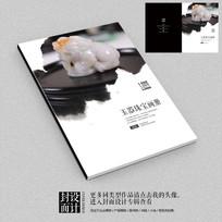 白玉摆件古董店宣传册封面设计