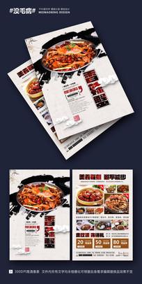餐饮店开业宣传单