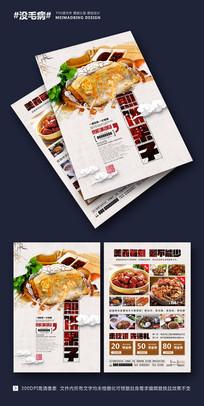 餐饮小吃店盛大开业宣传单设计