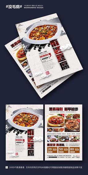川菜馆美食宣传单