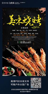 创意大气美味烧烤宣传海报